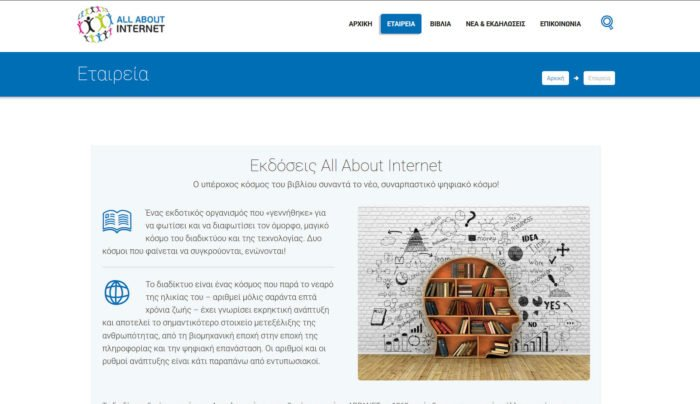 All About Internet