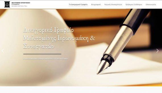 Δικηγορικό Γραφείο Μελπομένης Ιερωνυμάκη | Ιστοσελίδα - 1