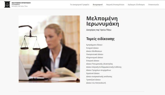 Δικηγορικό Γραφείο Μελπομένης Ιερωνυμάκη | Ιστοσελίδα - 2