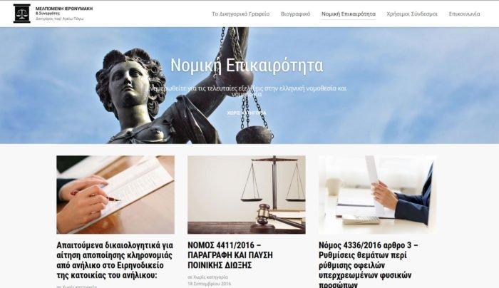 Δικηγορικό Γραφείο Μελπομένης Ιερωνυμάκη | Ιστοσελίδα - 3