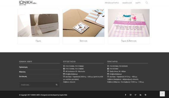 Ιωνική ΑΒΕΕ | Ιστοσελίδα - 2