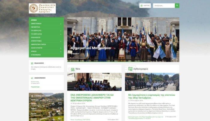 Ομοσπονδία Σωματείων Επαρχίας Αμαρίου | Ιστοσελίδα - 1