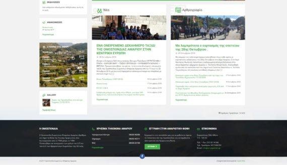 Ομοσπονδία Σωματείων Επαρχίας Αμαρίου | Ιστοσελίδα - 2