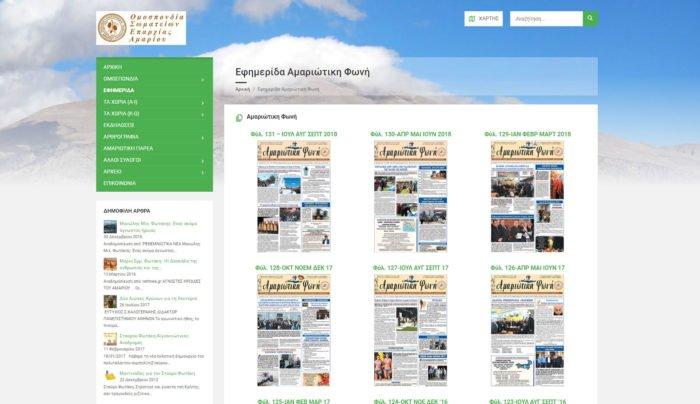 Ομοσπονδία Σωματείων Επαρχίας Αμαρίου | Ιστοσελίδα - 3