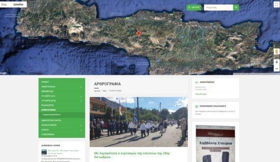 Ομοσπονδία Σωματείων Επαρχίας Αμαρίου | Ιστοσελίδα - 4