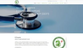 Ελληνική Εταιρεία Ογκολογίας Πεπτικού | Ιστοσελίδα - 1