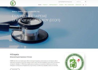 Ελληνική Εταιρεία Ογκολογίας Πεπτικού   Ιστοσελίδα - 1