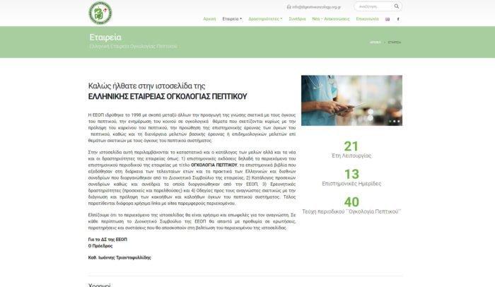 Ελληνική Εταιρεία Ογκολογίας Πεπτικού | Ιστοσελίδα - 2