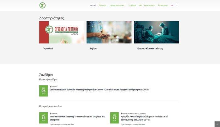 Ελληνική Εταιρεία Ογκολογίας Πεπτικού | Ιστοσελίδα - 3