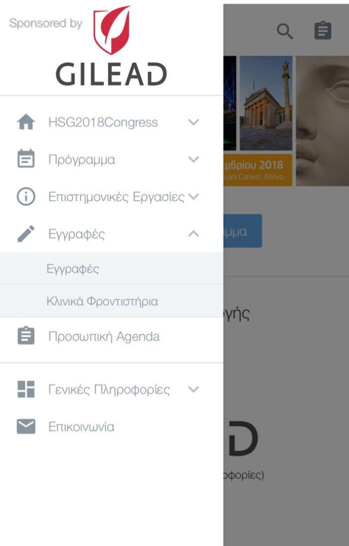 Application 38oυ Γαστρεντερολογικού Συνέδριου - print screen 1