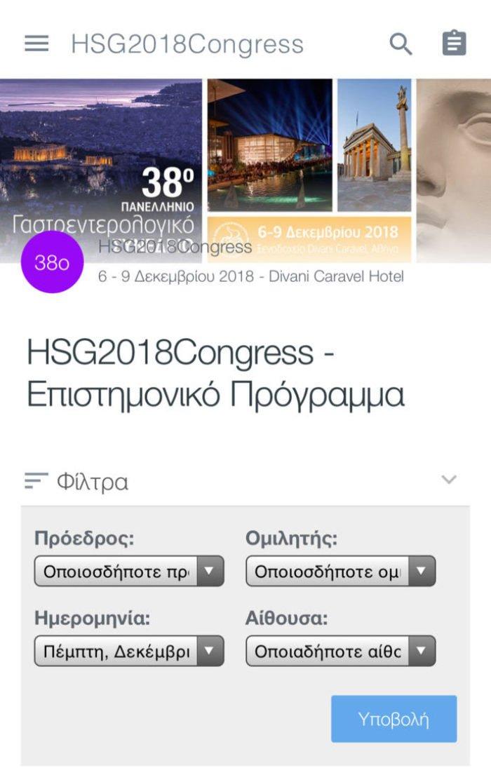 Application 38oυ Γαστρεντερολογικού Συνέδριου - print screen 2