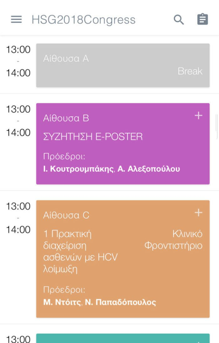 Application 38oυ Γαστρεντερολογικού Συνέδριου - print screen 3