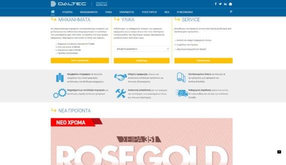 Daltec | Ιστοσελίδα - 2