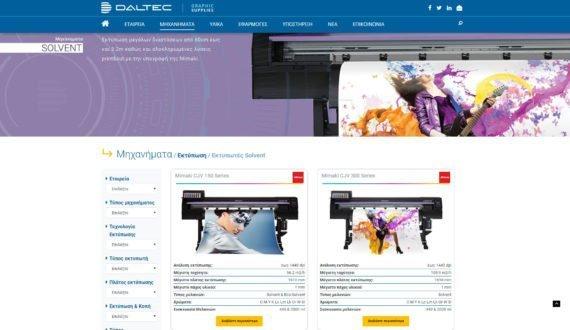 Daltec | Ιστοσελίδα - 3