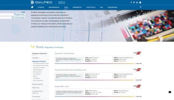 Daltec | Ιστοσελίδα - 4