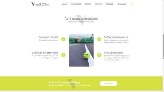 Vrilissia Tennis Academy | Ιστοσελίδα 2