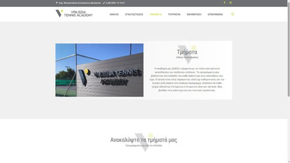 Vrilissia Tennis Academy | Ιστοσελίδα 3
