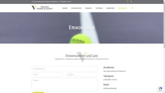 Vrilissia Tennis Academy | Ιστοσελίδα 4